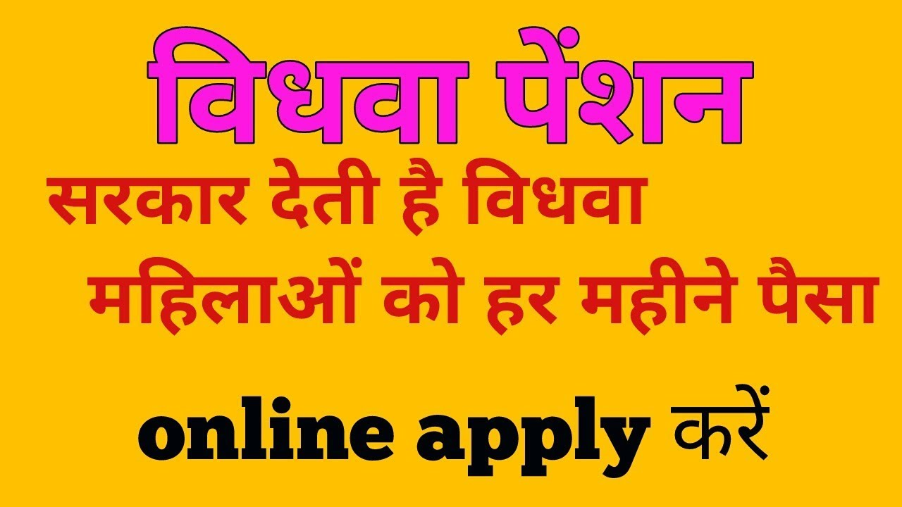 online application for widow pension